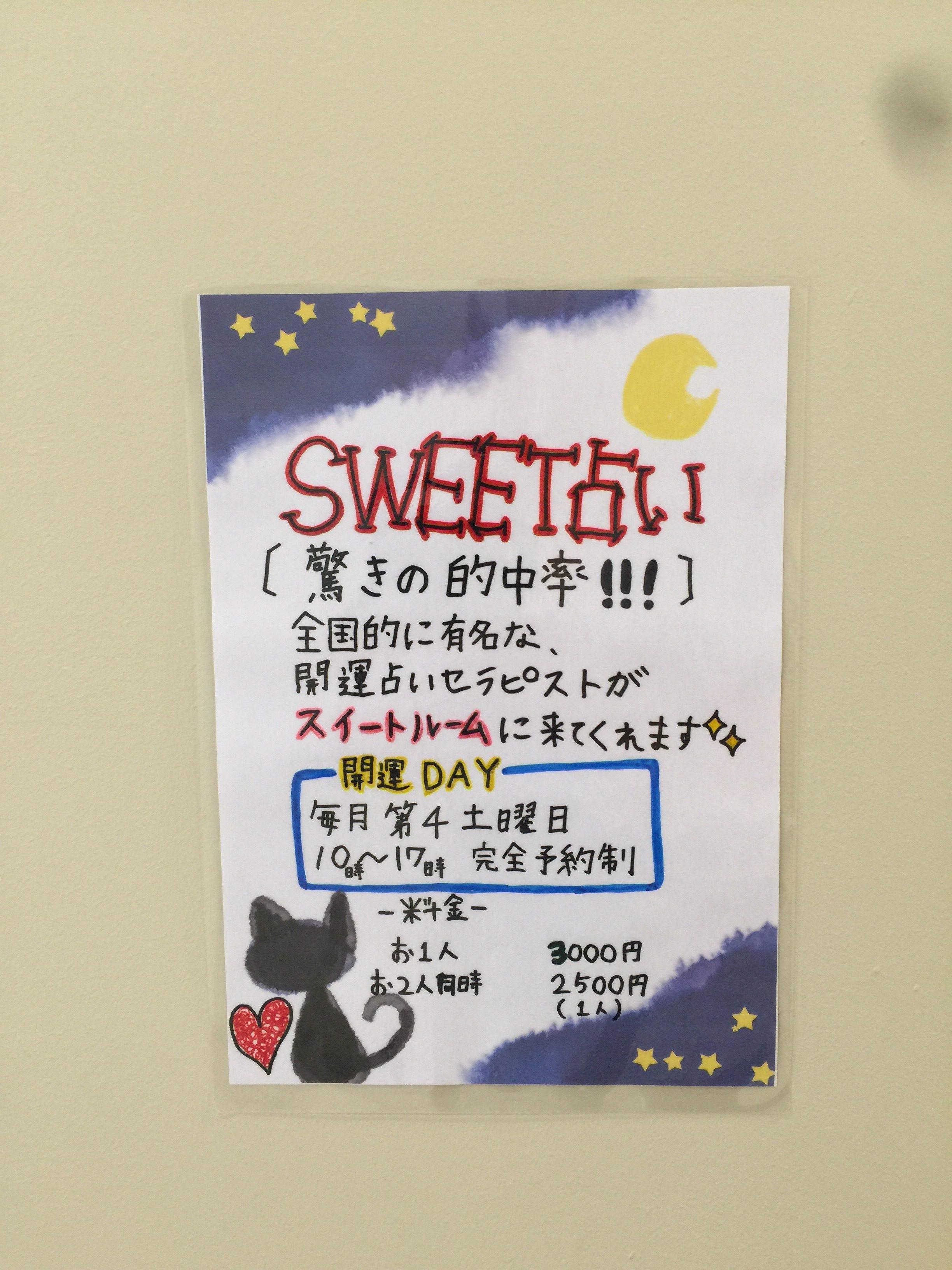 6/25…占いの日🙈🙊🙉