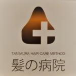 奈良県 大和郡山市小泉駅前美容室SWEET ROOM 髪の病院パーティーへ!~その1~
