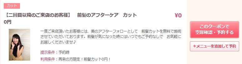 奈良県 大和郡山市大和小泉駅前美容室 SWEET ROOM  前髪の印象について☆