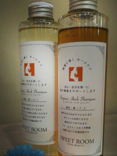 奈良県大和郡山市 小泉駅前美容室SWEET ROOMオリジナルシャンプー♪