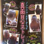 奈良県 大和郡山市小泉駅前美容室SWEET ROOM 安心・安全のストレートパーマ♪