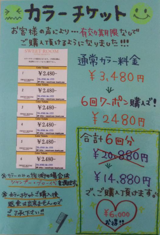 奈良県大和郡山市 小泉駅前美容室SWEETROOM お得なカラーチケット♪