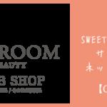 奈良県大和郡山市 小泉駅前美容室SWEET ROOM 便利なネット販売♪