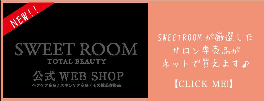 奈良県大和郡山市 小泉駅前美容室SWEET ROOM ネット販売も致しておりまーす♪