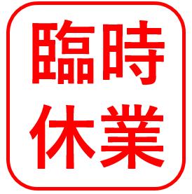 奈良県 大和郡山市小泉駅前美容室 SWEET ROOM 臨時休業のお知らせ