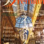 奈良県 大和郡山市小泉駅前美容室SWEET ROOM 雑誌掲載されました!