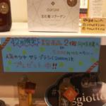 奈良県 大和郡山市小泉駅前美容室SWEET ROOM 日頃の感謝を込めて☆彡
