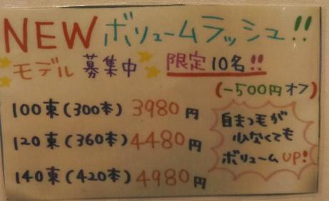 奈良県 大和郡山市小泉駅前美容室SWEET ROOM ボリュームラッシュモデル募集中~!