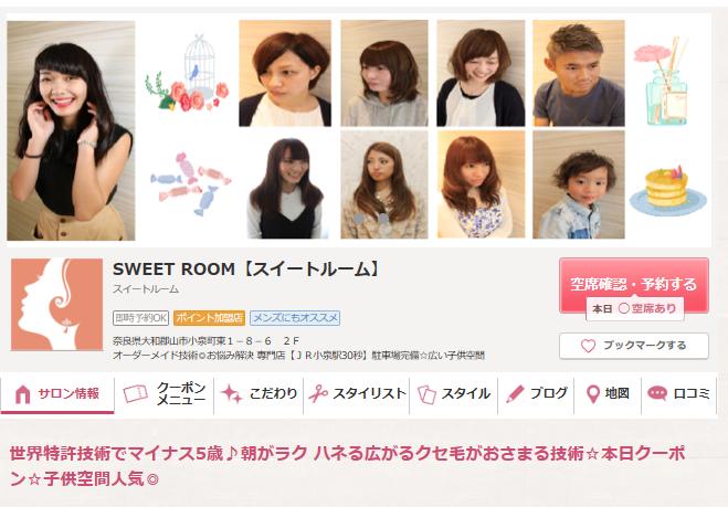 奈良県 大和郡山市小泉駅前美容室 SWEET ROOM ホットペッパー予約で簡単♪