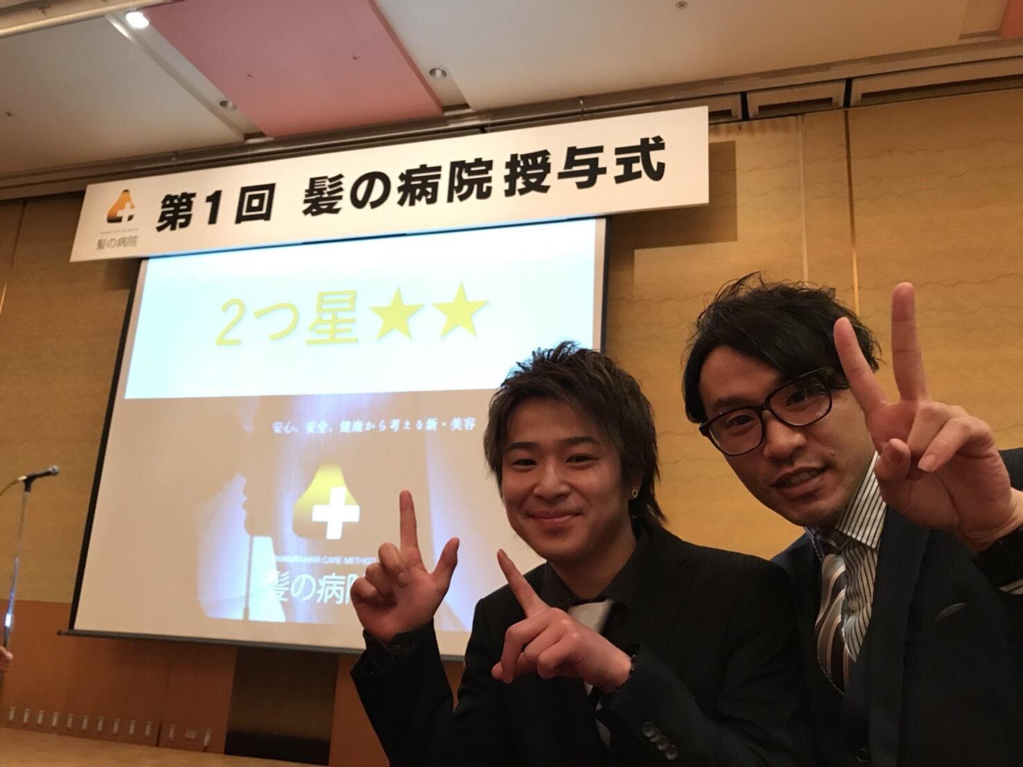 奈良県 大和郡山市小泉駅前美容室SWEET ROOM  髪の病院表彰式!