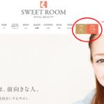 奈良県 大和郡山市小泉駅前美容室SWEET ROOM ホットペッパー予約★