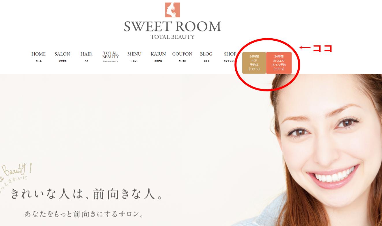 奈良県 大和郡山市小泉駅前美容室SWEET ROOM ホットペッパーからのネット予約が便利です(^^)/