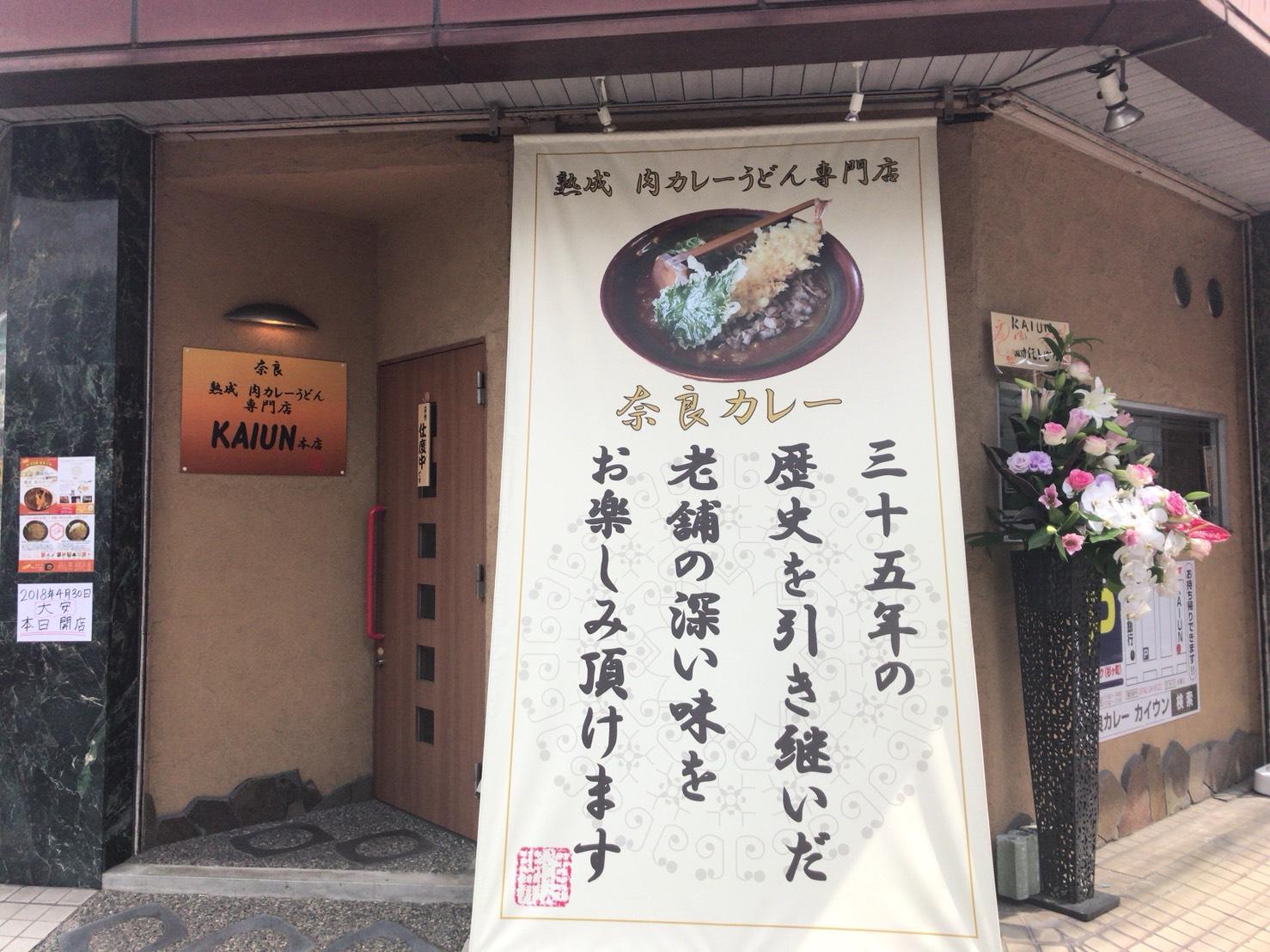 奈良県 大和郡山市小泉駅前美容室SWEET ROOM  熟成 肉カレーうどんKAIUN 誕生の秘話!!
