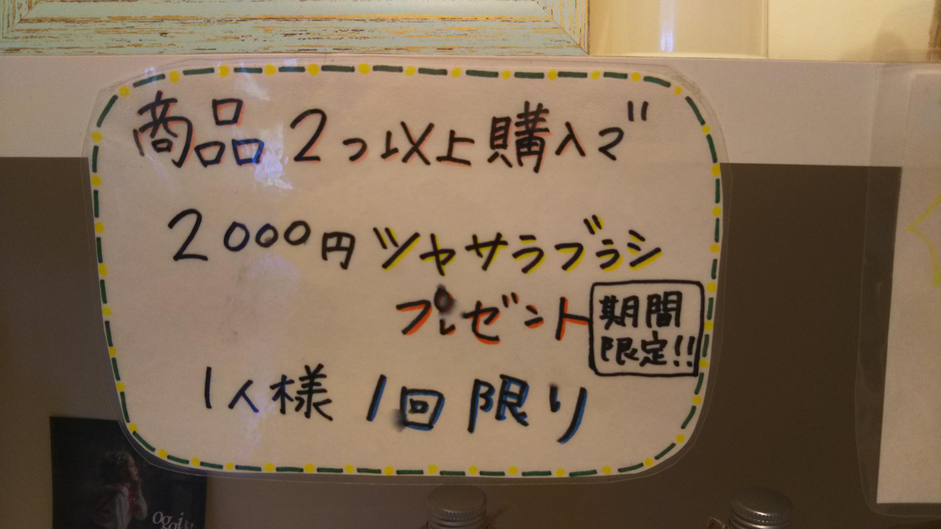 奈良県 大和郡山市小泉駅前美容室SWEET ROOM  ツヤさらブラシプレゼント♪