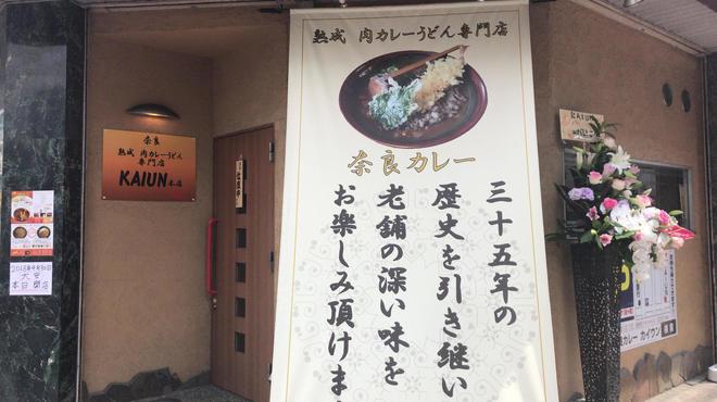 奈良県 大和郡山市小泉駅前美容室SWEET ROOM  オーナー経営のKAIUNカレーがっ!
