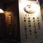 奈良県 大和郡山市小泉駅前美容室SWEET ROOM 営業後のカレーうどん★