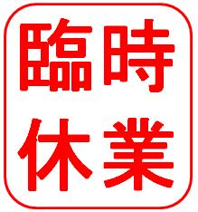 奈良県 大和郡山市小泉駅前美容室SWEET ROOM  臨時休業のお知らせ