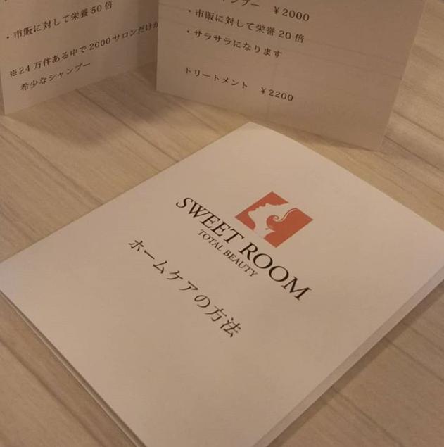 奈良県 大和郡山市小泉駅前美容室SWEETROOM ホームケアについて(^^♪