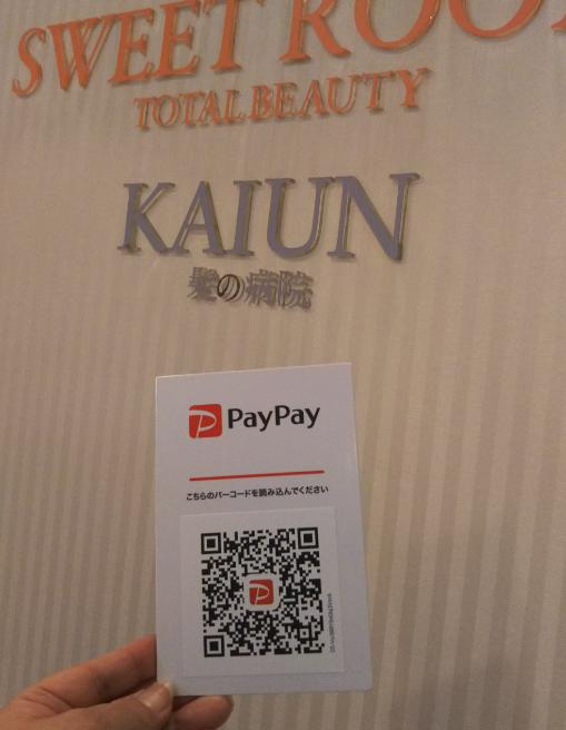 奈良県 大和郡山市小泉駅前美容室SWEET ROOM  PayPay決算できます(^^)