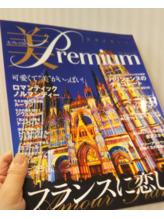 奈良県 大和郡山市小泉駅前美容室SWEET ROOM  雑誌に掲載されましたっ!!