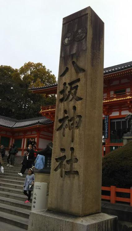 奈良 大和郡山市小泉駅前美容室SWEET ROOM  お休みに京都観光~