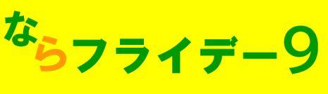 奈良県 大和小泉駅前美容室SWEET ROOM カレーうどん専門店KAIUNがTVに!