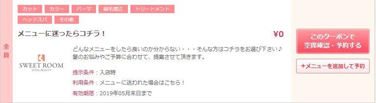 奈良県 大和郡山市小泉駅前美容室SWEET ROOM  メニューに迷ったらコチラ~!