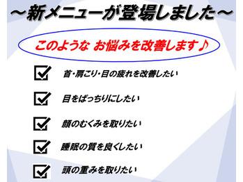 奈良県 大和郡山市小泉駅前美容室SWEET ROOM  新メニュー!!!