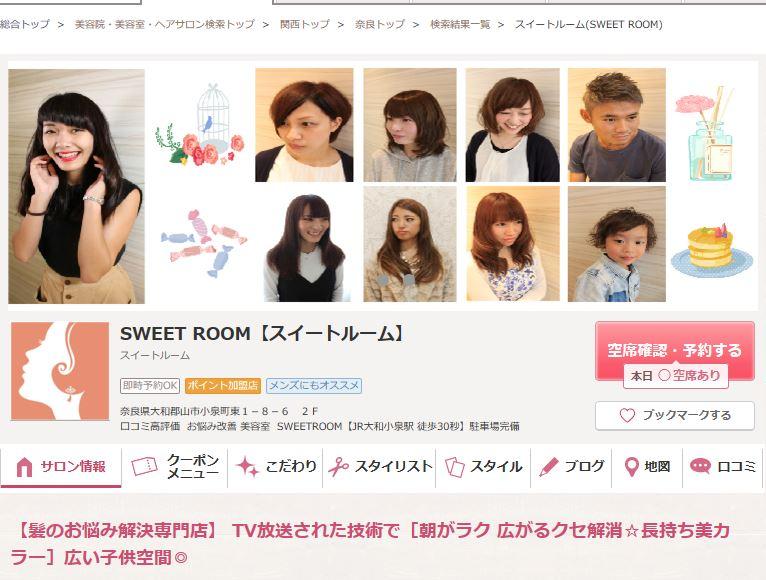 奈良 大和郡山市小泉駅前美容室SWEET ROOM 便利なホットペッパー予約♪