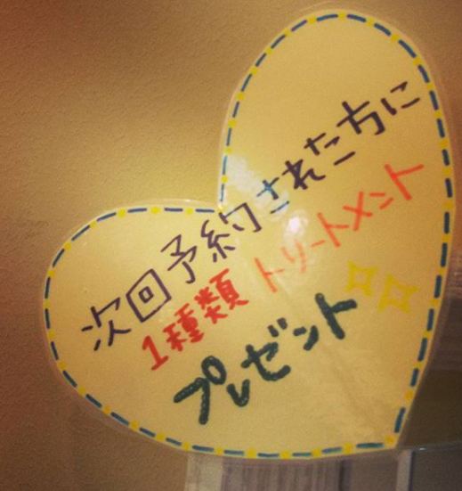 奈良県 大和郡山市小泉駅前美容室SWEET ROOM  次回予約をおすすめします♪