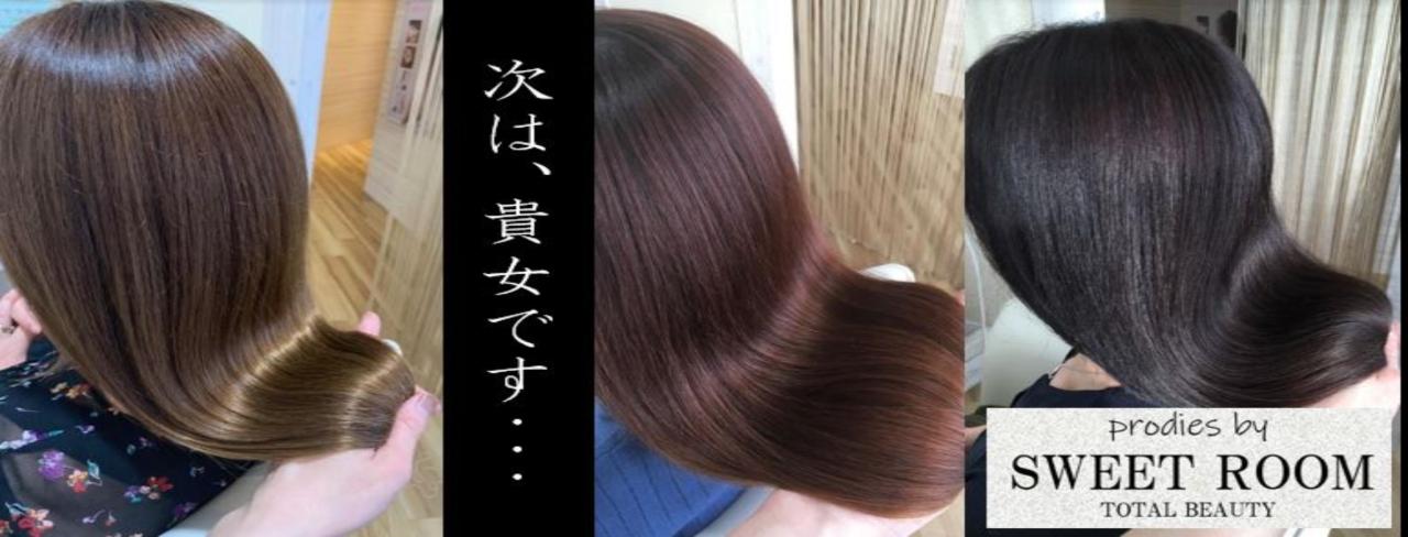 奈良県 大和郡山市小泉駅前美容室SWEET ROOM 宝石髪へと導きます♪