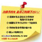 奈良県 大和郡山市小泉駅前美容室SWEET ROOM  次回予約をおすすめしていますっ♪