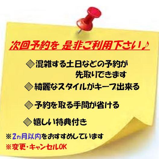 奈良県 大和郡山市小泉駅前美容室SWEETROOM 次回予約承れます☆