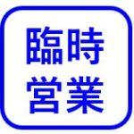 奈良県 大和郡山市小泉駅前美容室SWEET ROOM 臨時営業のお知らせ★