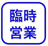 奈良県 大和郡山市小泉駅前美容室SWEETROOM 臨時営業のお知らせ★
