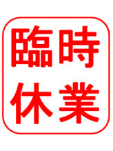 奈良県 大和郡山市小泉駅前美容室SWEET ROOM  9/26(木)臨時休業