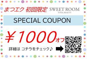 奈良県 大和郡山市小泉駅前美容室SWEETROOM まつエクしませんか?