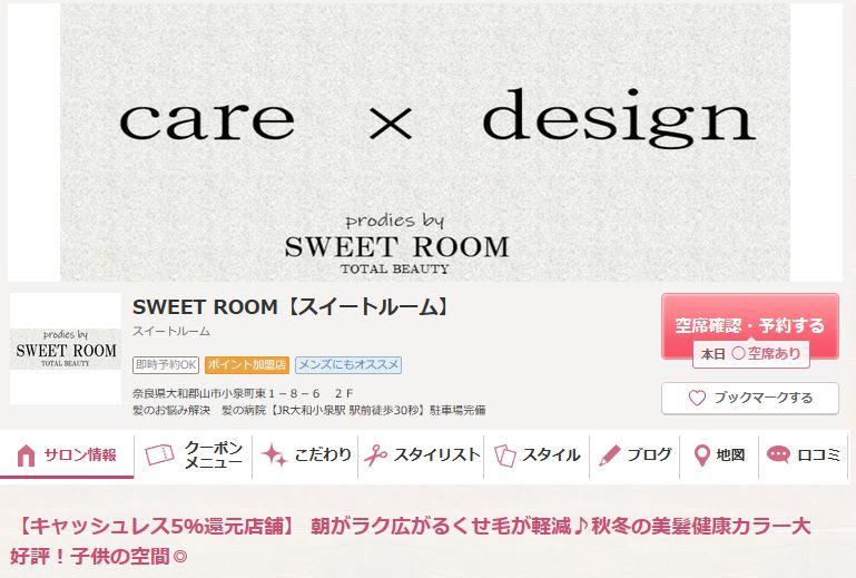 奈良県 大和郡山市小泉駅前美容室SWEET ROOM  ホットペッパーが便利です(^^