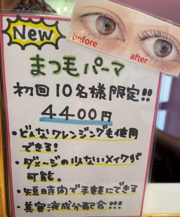 奈良県 大和郡山市小泉駅前美容室SWEETROOM まつ毛パーマ始めました♪